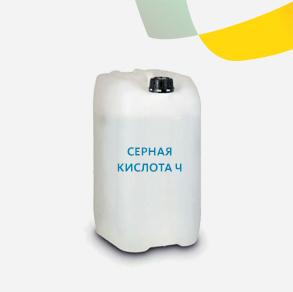 Серная кислота Ч