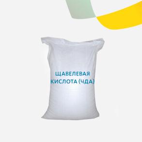 Щавелевая кислота (ЧДА)