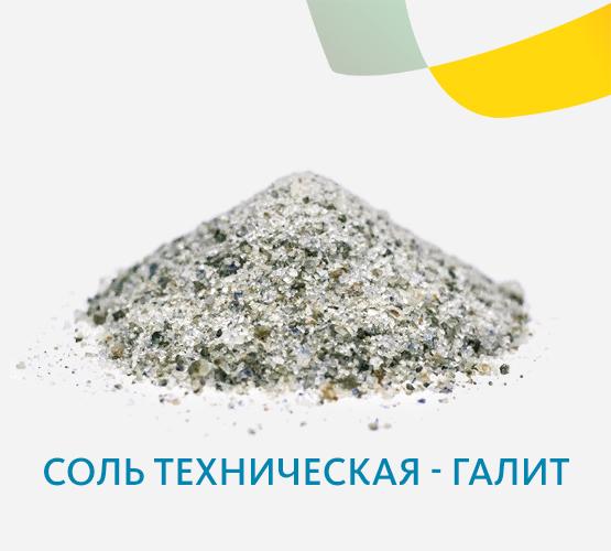 Соль техническая - Галит