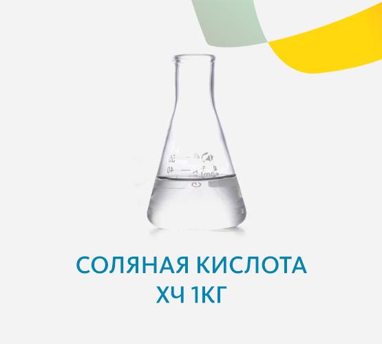 Соляная кислота ХЧ 1кг