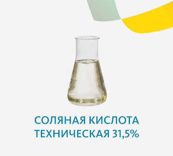 Соляная кислота техническая 31,5%
