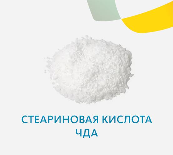 Стеариновая кислота ЧДА