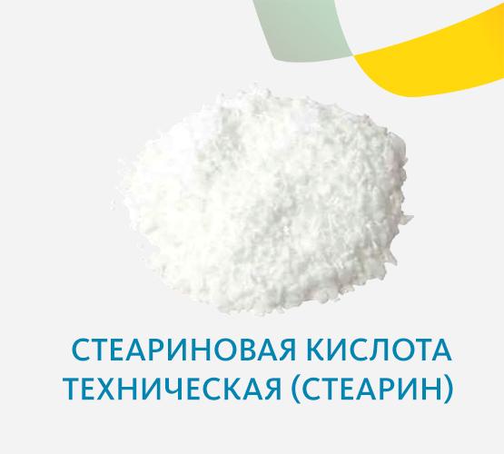 Стеариновая кислота техническая (стеарин)