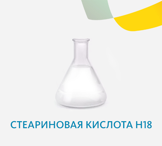 Стеариновая кислота Н18
