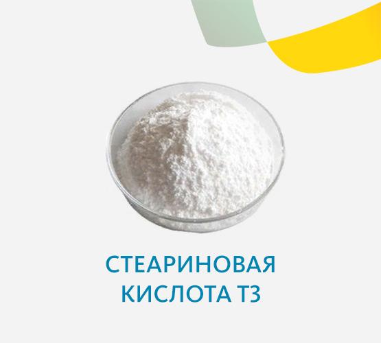 Стеариновая кислота Т3