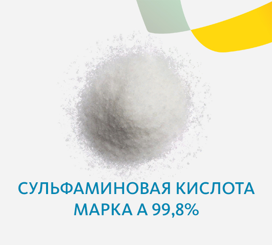 Сульфаминовая кислота марка А 99,8%