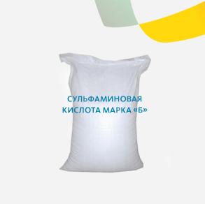 Сульфаминовая кислота марка «Б»