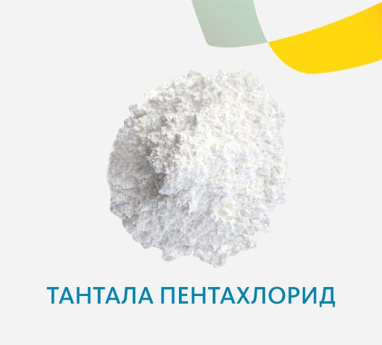 Тантала пентахлорид