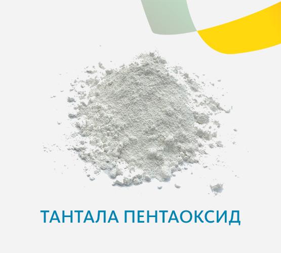 Тантала пентаоксид