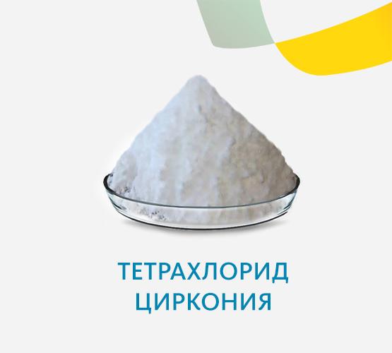 Тетрахлорид циркония