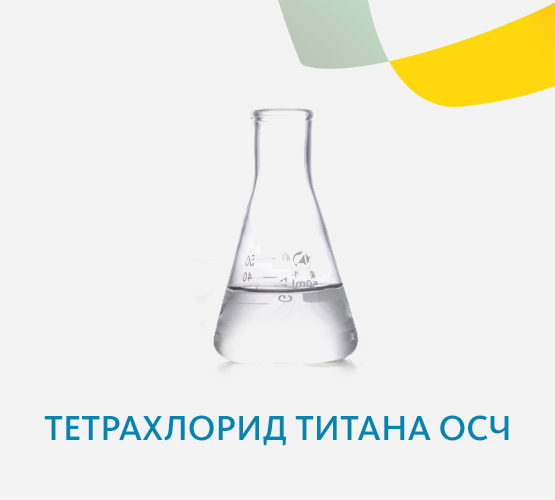 Тетрахлорид титана ОСЧ