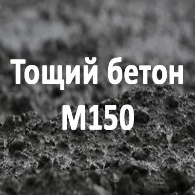 Тощий бетон М150