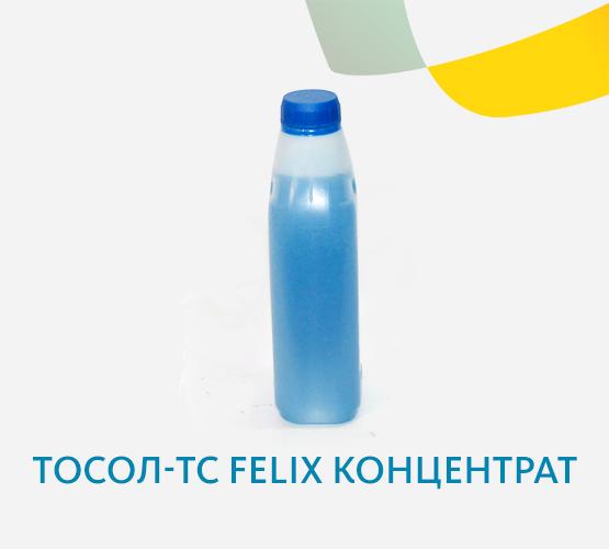 Тосол-ТС FELIX концентрат