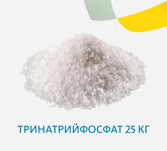 Тринатрийфосфат 25 кг