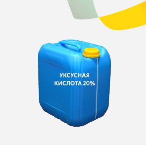 Уксусная кислота 20%