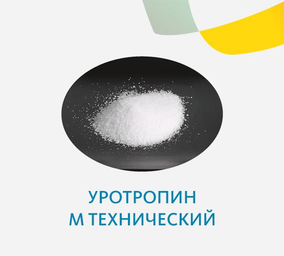 Уротропин М технический