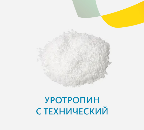 Уротропин С технический