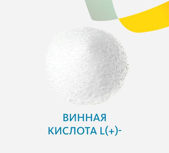 Винная кислота L(+)-